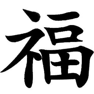 Vyšívání - Čínský znak Štěstí